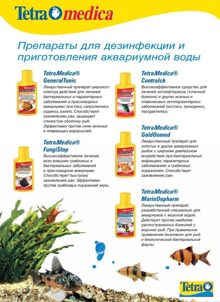 Препараты для дезинфекции и приготовления аквариумной воды